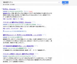 Googleの検索画面のイメージ