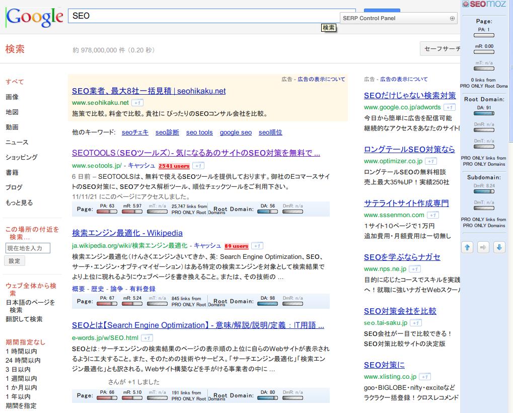 mozbarでの競合サイトの分析例