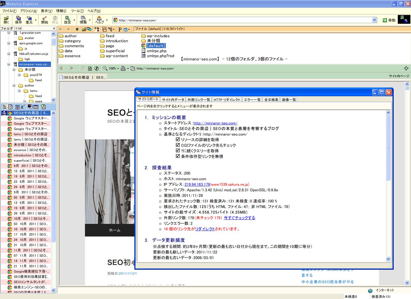 Website Explorerキャプチャイメージ