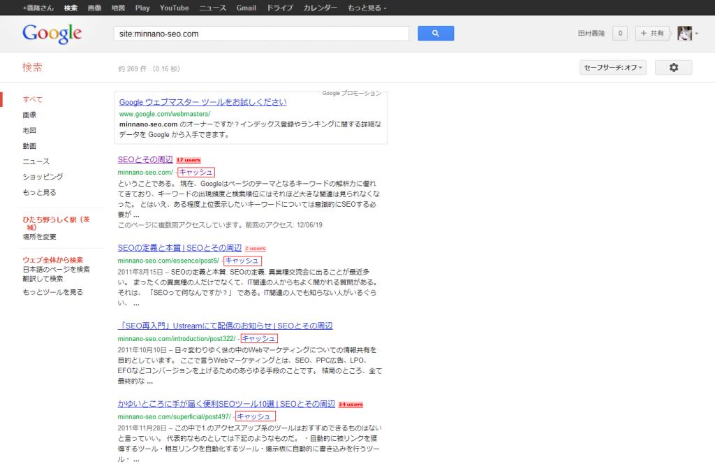 Googleの検索結果 キャッシュの場所