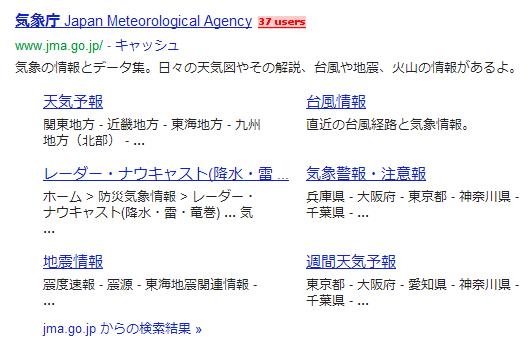 検索キーワード「気象庁」の検索結果におけるDMOZからの表示