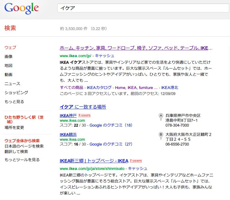 検索キーワード「イケア」検索結果(イケアの日本公式サイトが最上位に表示される)