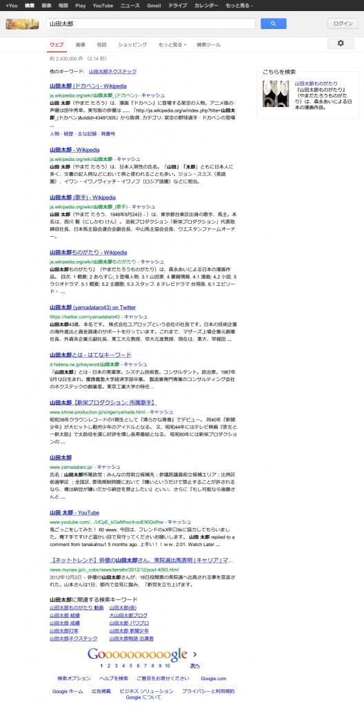 山田太郎の検索結果