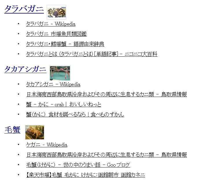 日本近海で採れる蟹のSERPsから未来の検索を占う